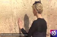 دیدار با دیوار ندبه توسط ایوانکا ماری ترامپ