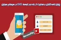 پایان نامه كنترل و هدايت از راه دور توسط SMS در موبایل