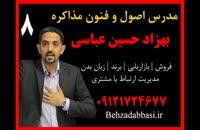 مدرس مذاکره فایل صوتی آموزش مذاکره بهزاد حسین عباسی8
