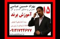 مشاوره برندسازی مشاور برندسازی درس 15 بهزاد حسین عباسی