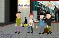 مترو (انیمیشن طنز)
