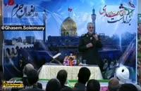 پاسخ سردار قاسم سلیمانی به علت حضور ایران در سوریه