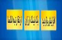 آی الکسا - نماینده الکسا در ایران