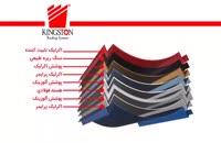 کینگستون اولین و تنها تولید کننده سقف شیبدار، سقف ویلایی، سقف شیروانی سنگریزه ای تحت لیسانس کانادا در ایران